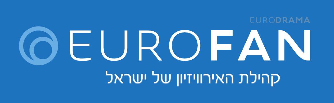 חדשות אירוויזיון EuroFan